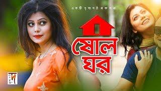 Bangla Natok 2017 | Sholo Ghor | HD1080p | ft Tanjika, Litu Anam | 2017