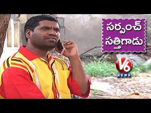 Xxx Mp4 Bithiri Sathi To Contest In Panchayat Elections Teenmaar News V6 News 3gp Sex