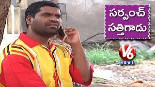 Bithiri Sathi To Contest In Panchayat Elections | Teenmaar News | V6 News