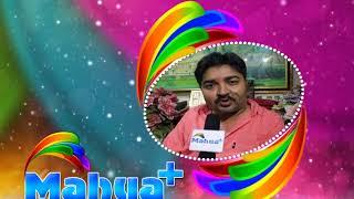 Rajkumar pandey Welcome's Mahua Plus New Logo