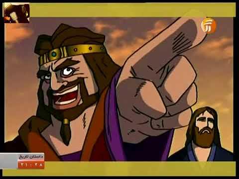 Xxx Mp4 انیمیشن داستان تاریخ حضرت نوح 3gp Sex