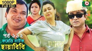 কমেডি নাটক - ছায়াবিবি | Bangla New Funny Natok Chayabibi EP 112 | AKM Hasan & Jamil | Drama Serial
