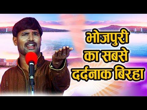 Xxx Mp4 Bhojpuri New Birha HD 2016 कुदरत का कहर गायक धर्मेद्र शोलंकी 3gp Sex
