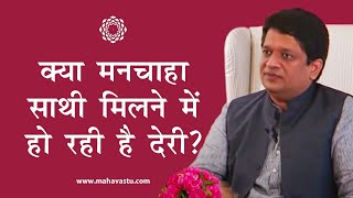 Vaastu Tips | Marriage Delays | Health Problems as per Vastu Shastra