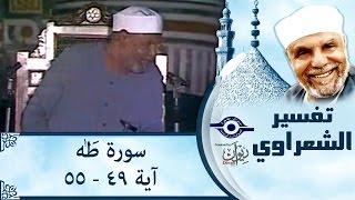 الشيخ الشعراوي |  تفسير سورة طه، (آية ٤٩-٥٥)