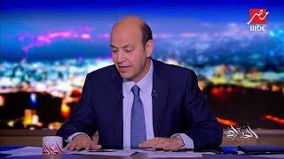 عمرو أديب : مش لازم تجيب حلاوة المولد .. أدي الفلوس للغلابة أحسن