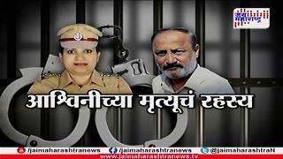 Batmi aani Barach Kahi on Police Ashwini Bidre murder case 120318