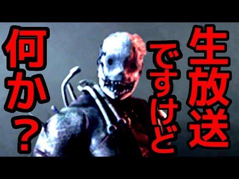 Xxx Mp4 【Dead By Daylight】ピエロに使ったBPをコツコツ稼ぐ枠【デッドバイデイライト】 3gp Sex