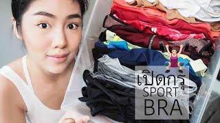 เปิดกรุ Sport bra 30กว่าตัว | Archita Lifestyle