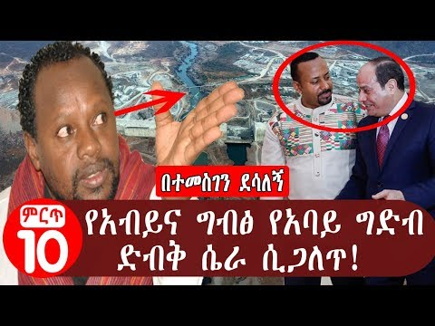 Xxx Mp4 The Conspiracy Between Dr Abiy And Egypt Gets Revealed የአብይና ግብፅ የአባይ ግድብ ድብቅ ሴራ ሲጋለጥ 3gp Sex