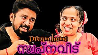 DREAM HOME   സ്വപ്ന വീ ട്   ഒരു അടാര് വീട് പ്ലാന്