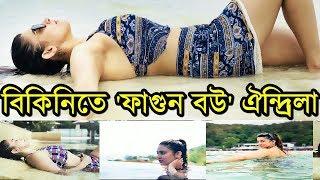 বিকিনিতে ফাগুন বউ ঐন্দ্রিলা কতটা 'হট' লাগছে দেখেনিন 'Phagun Bou' Oindrila Sen in Bikini Hot Avatar
