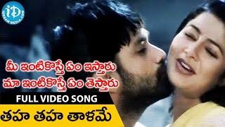 Mee Intikoste Em Istaaru Maa Intkoste Em Testaaru - Taha Taha Talamo Video Song || Aditya Om