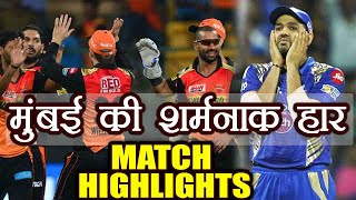 IPL 2018 MI vs SRH:  Sunrisers Hyderabad beat Mumbai Indians by 31 runs, Match Highlight | वनइंडिया