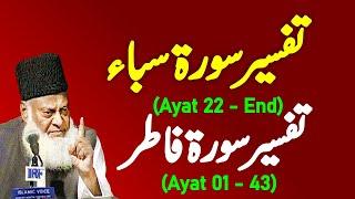 Bayan ul Quran HD - 075 - Sura Saba 22 - Sura Fatir 43 (Dr. Israr Ahmad)