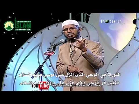 لماذا لم يخلق الله دين واحد فقط ؟ || محاضرات د.ذاكر بالعربية