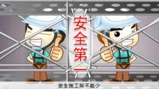 機械設備保養維修作業安全(國語)