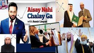 Donald Trump ( Illuminati ) Saudi Arab King & Fake Mullas Exposed ( Zakir Naik Vs Tariq Jameel )