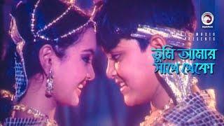 Nagin Dance | Tumi Amar Sathe Theko | তুমি আমার সাথে থেকো | Bangla Movie Song | Sathi Hara Nagin