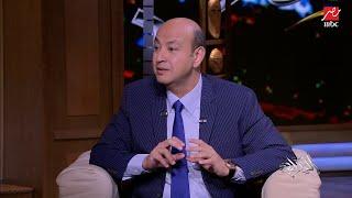 غادة عبد الرازق لم تشاهد أفلامها الأخيرة ..شاهد رد فعل عمرو اديب