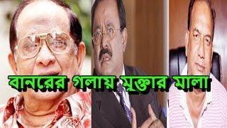 বানরের গলায় মুক্তার মালা একি বললেন কাজী হায়াৎ !!Kazi Hayat!!Bangla Latest News!