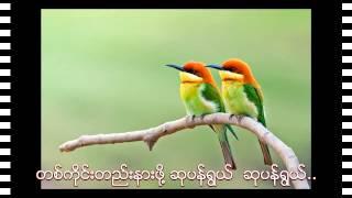ကုသအလြမ္း+ခြန္္ေပါရန္း myanmar song new