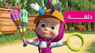 ماشا والدب - قبعة الإخفاء 🧢 (الحلقة  41)