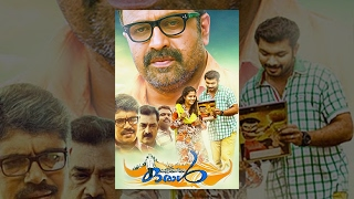 Malayalam full movie koottathil Oral | Latest Malayalam movie from actor siddique