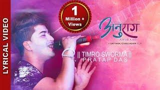 Pratap Das - New Nepali Movie