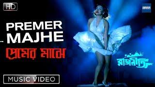 Premer Majhe || Rajneeti || Apu Biswas || Shakib khan | Pritom Hasan ft. Dinat Jahan Munni