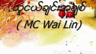 သူငယ္ခ်င္းအခ်စ္( MC Wai Lin)