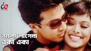 Bhalo Lage Na Eka Eka | Bangla Movie Song | Shakib Khan | Sahara