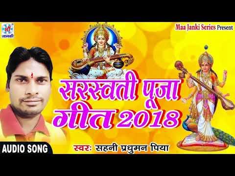 Xxx Mp4 2018 सरस्वती पुजा गीत Sarswati Puja Song 2018 New Dj Remix Bhojpuri Sarswati Puja Vandna 3gp Sex
