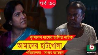 Bangla Comedy Drama | Amader Hatkhola | EP - 30 | Fazlur Rahman Babu, Tarin, Arfan, Faruk Ahmed