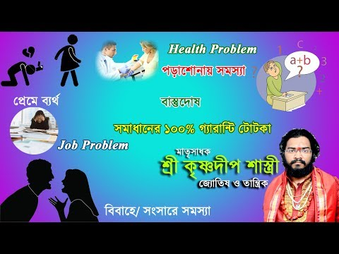 Xxx Mp4 Problem Solution Totka In Bengali 100 Working 3gp Sex