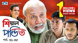 Shial Pondit | Episode 31-35 | Bangla Comedy Natok | ATM Shamsujjaman | Chonchol Chowdhury | Nadira