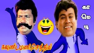 Goundamani, Senthil Super Hit Full Comedy// Tamil Movie Comedy