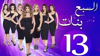 مسلسل السبع بنات الحلقة  | 13 | Sabaa Banat Series Eps