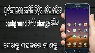 how can edit video on smartphone କେମିତି ଆସନ୍ତୁ ଜାଣିବା