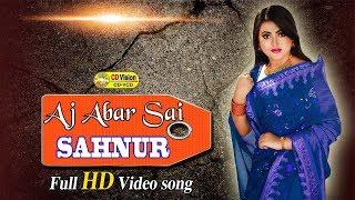 Aj Aber Sei Pothe | Monihar (2016) | HD Music Song | Shahnur | Litu | CD Vision