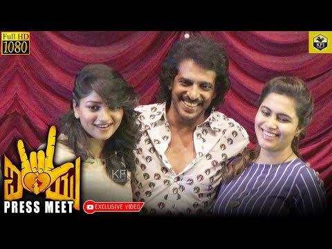 Xxx Mp4 Upendra Rachita Ram Sonu Gowda At I Love You Kannada Movie Press Meet Upendra RachitaRam 3gp Sex