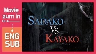 Review: SADAKO VS KAYAKO (ENG SUB, Spoiler Free) The Ring vs The Grudge [MOVIE ZUM IN]