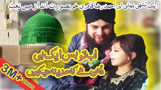 Ab tu bus aik he dhun hain by Ahmed Raza Qadri with little Girl