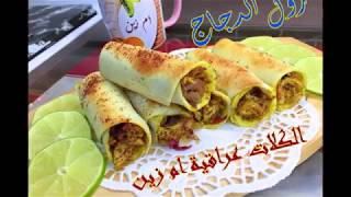 رول الدجاج الشهي السريع , اكلات عراقية ام زين  IRAQI FOOD OM ZEIN