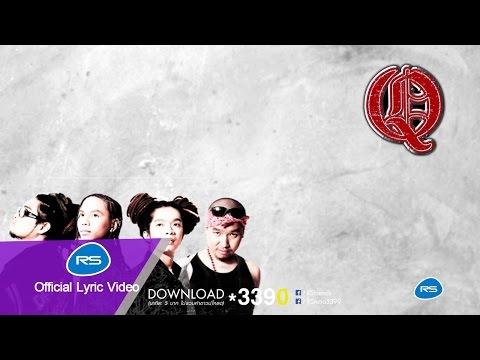หลอก : Q [Official Lyric Video]