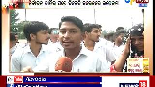 Tension in BJB College after Students Union Election were Nullifeid - Etv News Odia