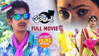 Panileni Puliraju 2018 Latest Telugu Full Movie   Dhanraj   Saturday PRIME Video   Telugu FilmNagar