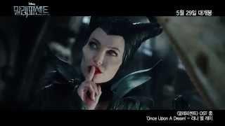 [말레피센트] 뮤직비디오 - 라나 델 레이 Once upon a dream
