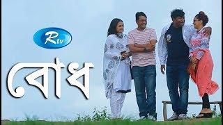 Bodh | Milon | Nazira Mow | Arfan | Bangla Natok 2017 | Rtv
