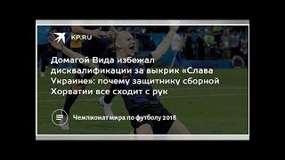 Домагой Вида избежал дисквалификации за выкрик «Слава Украине»: почему защитнику сборной Хорватии в